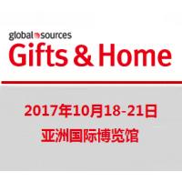 2017环球资源礼品及赠品展