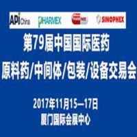 2017第79届中国国际医药原料药、中间体、包装设备交易会