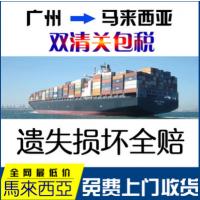 湖北武汉长沙重庆到马来西亚海运散货双清包税到门