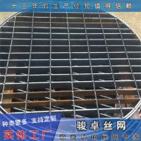 供应255热镀锌钢格栅 平台金属格栅规格 钢格板厂家
