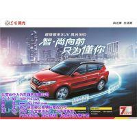 风光580 1.5T智尚版|中力汽车