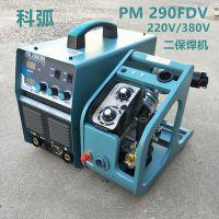 科弧PM290FDV无气自保焊机 逆变式分体二保焊 220V/380V双电压