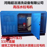 厂家直销超洁牌2000公斤高压水拉毛机