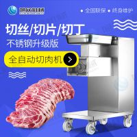 旭众XZ-QE320型切肉机厂家直销酒店餐馆用自动切肉片肉丝肉丁机器多功能切肉片机多少钱一台