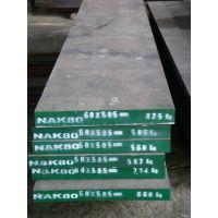 供应抚钢NAK80热作模具钢零售条钢专业配送商