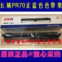 原装长城PR70 PR80原装GWI PR70 打印机蓝色色带