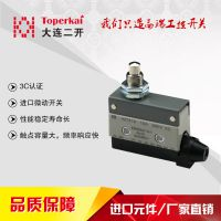 AZ-7310 防水耐油 微型行程开关 厂家现货