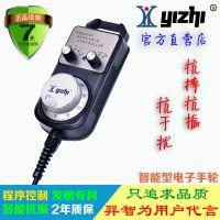 羿智 YZ-CK-LGD-401-E CNC电子手轮 车床 配件 手脉手摇脉 手轮脉冲发生器