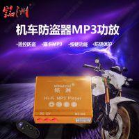 供应铭洲摩托车车载数码防盗 MP3音响 蜻蜓9灯喇叭