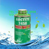 好用的乐泰7458清洗剂 美国进口乐泰7458促进剂批发价格 500ml