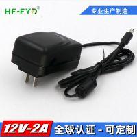 富源电供应12v2a监控摄像头电源适配器 12v2a开关电源插墙式可选