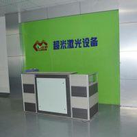 深圳市超米激光科技有限公司