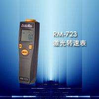 RM-723激光接触/非接触转速表