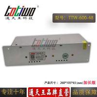 通天王48V12.5A开关电源 48V600W集中供电监控LED电源(加长版)