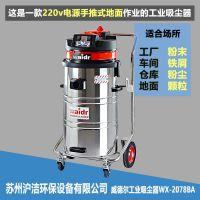 张家港市工业吸尘器 威德尔WX-2078BA 工业用吸尘器厂家