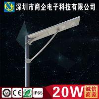 深圳商企路灯厂20瓦一体化太阳能路灯新农村建设太阳能LED路灯20瓦 SQ-20