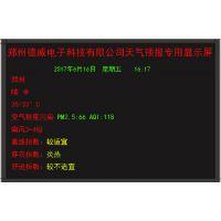 郑州室内F5单色LED显示屏 预报天气专用