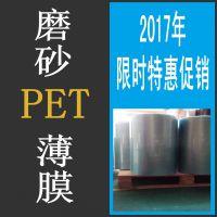 F200细磨砂PET膜 单面磨砂PET薄膜 可代替柯图泰