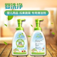 云南0招商费0加盟费、婴儿用品婴洗净、植物蛋白除醛、专门针对婴儿用品除醛