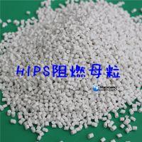 海翔塑业 HIPS高效环保阻燃母粒 板材阻燃剂 耐温高 厂家直销