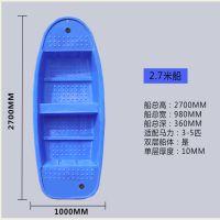 供应大理2.7米塑料小船 黎平水产养殖塑料船 昭通双层加厚塑料小船 农家乐垂钓游玩船