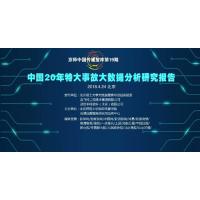 NLPIR智能语义协助发布《中国20年特大事故大数据分析报告》