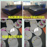 浙江化妆品外壳uv平板彩印机 塑料壳uv平板印花机 彩印加工设备