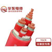 郑州耐高温特种电缆就选华东电缆纯无氧铜原料国标品质