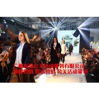 广州地区时装走秀模特T台走秀策划布置公司