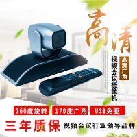 USB摄像头1080P高清视频会议摄像机视讯会议系统厂家直录播专用销