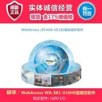 研华  WebAccess WA-S81-U16HE型组态软件