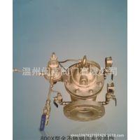 全通径水力控制阀,不锈钢水力控制阀,不锈钢400X流量控制阀