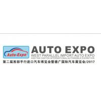第二届西部平行进口汽车博览会暨德广国际汽车展览会
