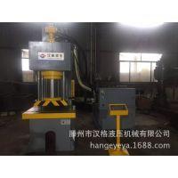 单臂C型液压机 250吨快速单臂万能液压机 多功能液压机
