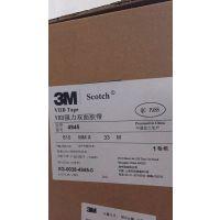 3M4945VHB强力双面胶带 3M4945双面胶/代加工模切冲型