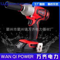 电动扳手无刷冲击扳手 锂电充电 架子工木工套筒风炮安装工具