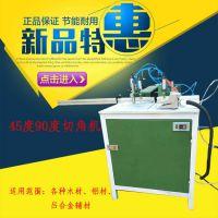 厂家直销45度90度切角机 铝材辅材切割机 PVC亚克力木板切角机