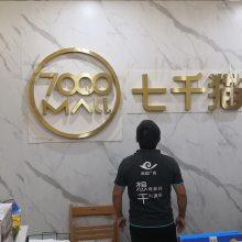 深圳南山公司前台形象墙/背景墙广告招牌制作
