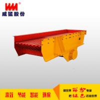 河南新乡 威猛股份 WGZT系列棒条式给料机(给矿机)