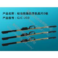联杰GJC-JG0 0级数显轨距尺