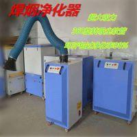 厂家直销焊烟废气净化设备质优价廉