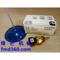 广州锋芒进口挖掘机配件康明斯水温传感器4954905勾机配件 
