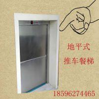 酒店专用传菜机楼层间运输传菜电梯窗口式传菜梯 菜梯定做