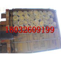 枣阳玻璃棉管厂家 玻璃棉卷毡现货