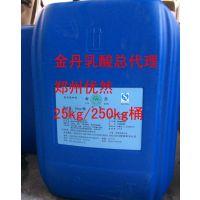 食品级80乳酸价格金丹 酸度调节剂防腐剂