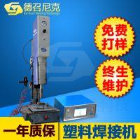德召尼克超声波塑料焊接机汽车电子塑焊医疗器械熔接设备