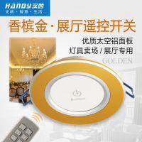 广东汉的厂家直销 新款展厅遥控开关 铝合金圆形四路4路 红外遥控