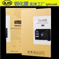 苹果X钢化膜Iphone7/7Plus手机贴膜IPH6/6s plus钢化玻璃膜保护膜