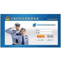 环球软件签单岚皋县公.安局涉案财物管理系统