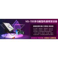 沃佳机器视觉 孔径测量系统 尺寸在线检测 产品尺寸规格判定 VG-730